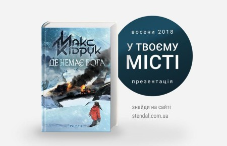 """Max Kidruk's tour in support of novel """"Where there is no God"""""""