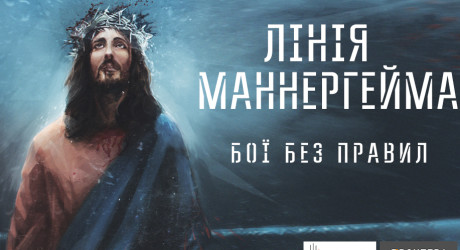 """Сергій Жадан та """"Лінія Маннергейма"""" у Луцьку"""